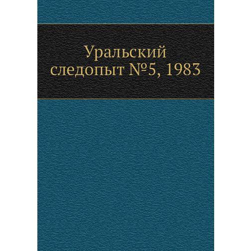 Уральский следопыт №5 38733143