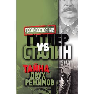 Гитлер vs Сталин. Тайна двух режимов (Издательство: Рипол)