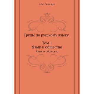 Труды по русскому языку. Том 1