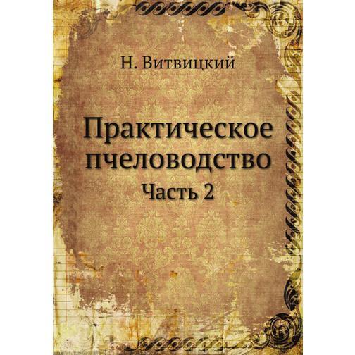 Практическое пчеловодство (ISBN 13: 978-5-458-24995-9) 38717438