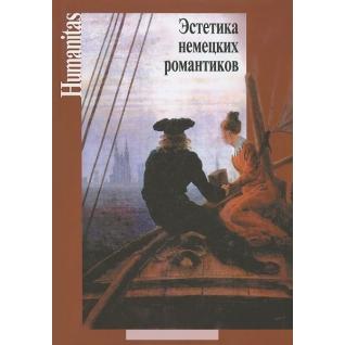Эстетика немецких романтиков, 978-5-98712-149-8