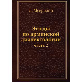 Этюды по армянской диалектологии (ISBN 13: 978-5-8796-0329-3)