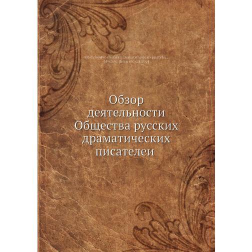 Обзор деятельности Общества русских драматических писателей 38716210