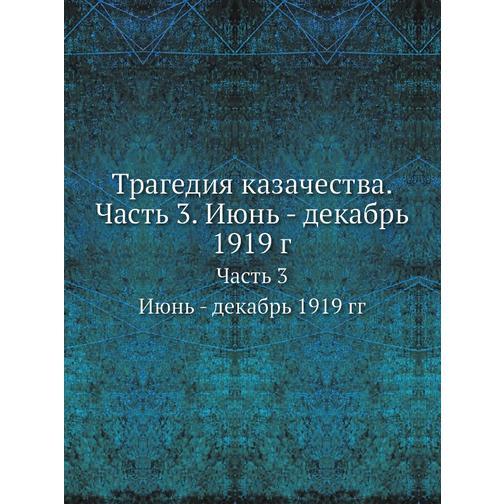 Трагедия казачества. Часть 3. Июнь - декабрь 1919 г. 38732282