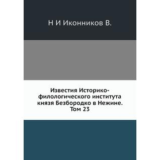 Известия Историко-филологического института князя Безбородко в Нежине (ISBN 13: 978-5-518-03280-4)