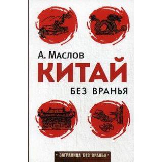 Алексей Маслов. Китай без вранья, 978-5-386-08382-3