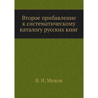 Второе прибавление к систематическому каталогу русских книг