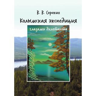 Колымская экспедиция глазами дилетанта (дневник возжелавшего приобщиться к геологии)