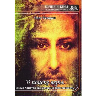В поиске веры. Иисус Христос как историческая личность