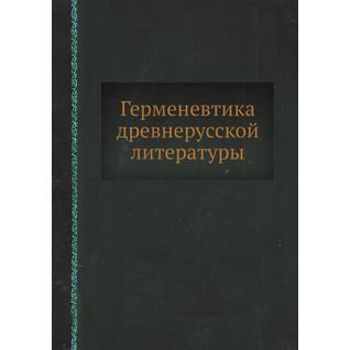 Герменевтика древнерусской литературы (ISBN 10: 5-9551-0030-X)