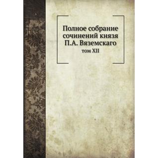 Полное собрание сочинений князя П.А. Вяземскаго (ISBN 13: 978-5-517-95574-6)