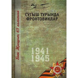 Великая Отечественная война. Том 2. На татарском языке