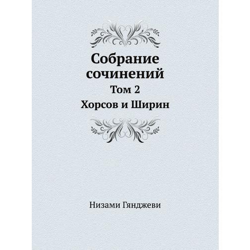 Собрание сочинений (ISBN 13: 978-5-458-24588-3) 38716933