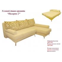 Палермо 2 диван