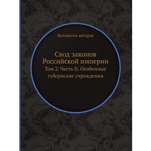 Свод законов Российской империи. 38732361