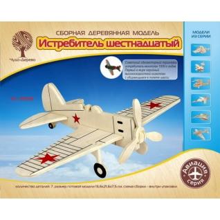 """Сборная деревянная модель """"Авиация"""" - Истребитель шестнадцатый Wooden Toys"""