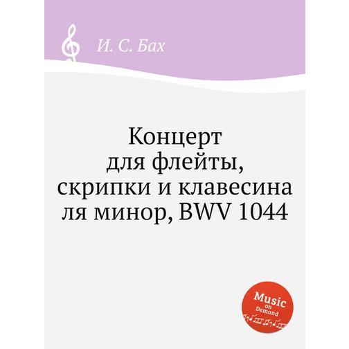 Концерт для флейты, скрипки и клавесина ля минор, BWV 1044 38717916