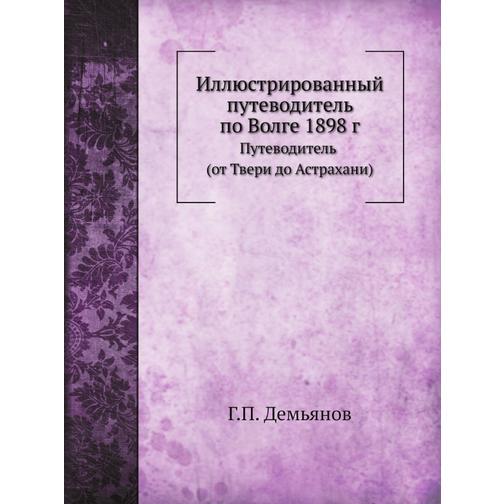 Иллюстрированный путеводитель по Волге 1898 г. (ISBN 13: 978-5-458-24987-4) 38717368