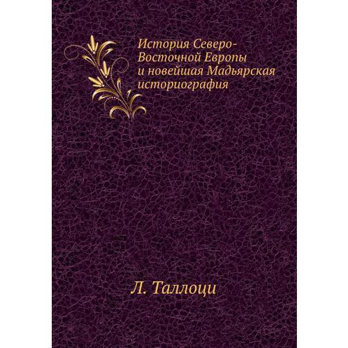 История Северо-Восточной Европы и новейшая Мадьярская историография 38733579