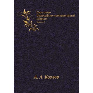 Свое слово. Философско-литературный сборник (ISBN 13: 978-5-458-24945-4)