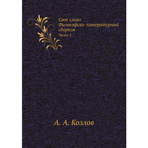 Свое слово. Философско-литературный сборник (ISBN 13: 978-5-458-24945-4) 38717327