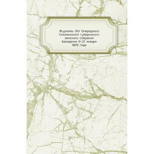 Журналы XIV Очередного Смоленского губернского земского собрания