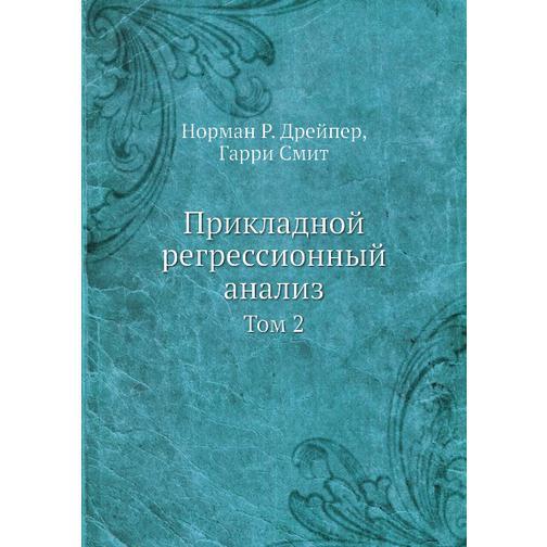 Прикладной регрессионный анализ (ISBN 13: 978-5-458-25572-1) 38717517