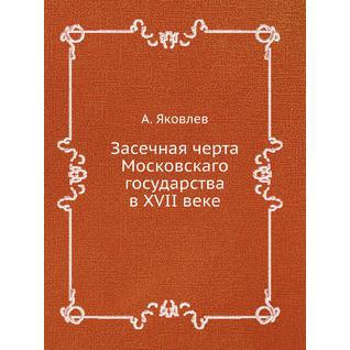 Засечная черта Московскаго государства в XVII веке