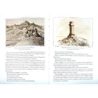 А. П. Берже. Кавказская старина (эксклюзивное издание), 978-5-903129-28-7