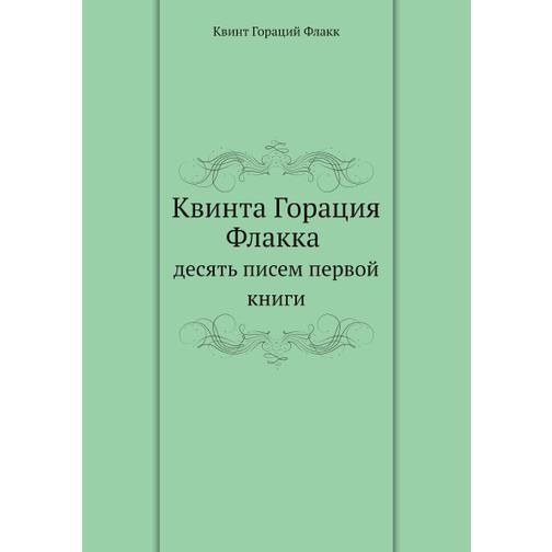 Квинта Горация Флакка десять писем первой книги 38716881