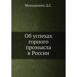 Об успехах горного промысла в России