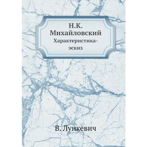 Н.К. Михайловский 38716188