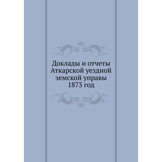 Доклады и отчеты Аткарской уездной земской управы