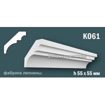 KT061. Карниз из гипса (потолочный плинтус) (h55x55мм)