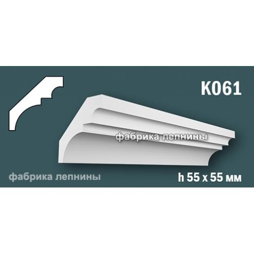 KT061. Карниз из гипса (потолочный плинтус) (h55x55мм) 5001671