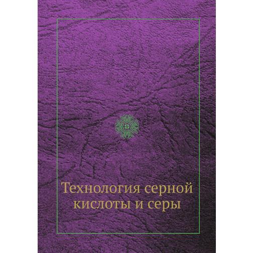 Технология серной кислоты и серы 38732494