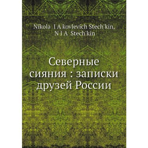 Северные сияния: записки друзей России 38716563