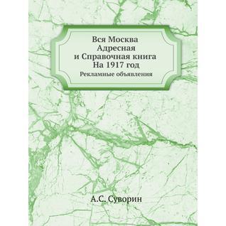 Вся Москва. Адресная и Справочная книга. На 1917 год