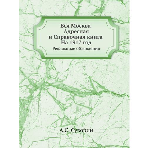 Вся Москва. Адресная и Справочная книга. На 1917 год 38732289