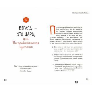 Антон Пшибыславски. Книга Пустота - это радость, или Буддийская философия с прищуром третьего глаза, 978-5-91994-061-618+