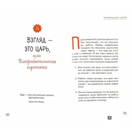 Антон Пшибыславски. Книга Пустота - это радость, или Буддийская философия с прищуром третьего глаза, 978-5-91994-061-618+ 37435215
