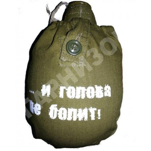 Чехол к фляге армейской с надписью: …и голова не болит! 9319