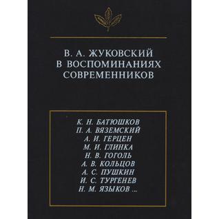 В. А. Жуковский в воспоминаниях современников (ISBN 10: 5-7859-0061-0)