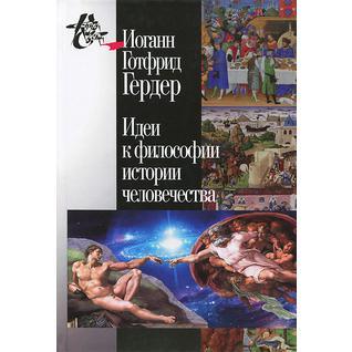 Иоганн Готфрид Гердер. Идеи к философии истории человечества, 978-5-98712-122-1