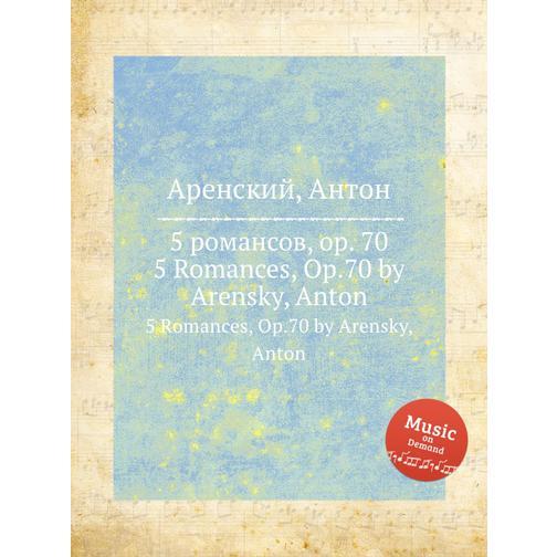 5 романсов, op. 70 38717778