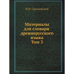 Материалы для словаря древнерусского языка. Том 3 (ISBN 10: 5944570962)