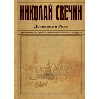 Николай Свечин. Дознание в Риге, 978-5-699-90532-4
