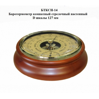 "Барометр ""Утёс"" БТК-СН-14"