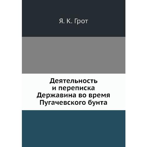 Деятельность и переписка Державина во время Пугачевского бунта (Издательство: Nobel Press) 38734912