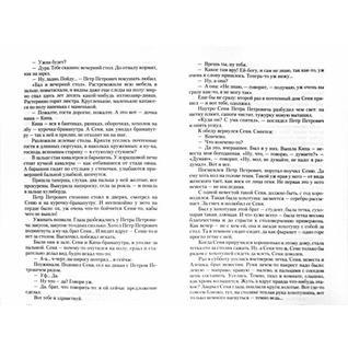 """Евгений Иванович Замятин """"Собрание сочинений. В 4 томах (комплект из 4 книг), 978-5-4224-0788-0"""""""